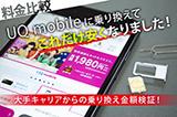 【料金比較】「UQ mobile」に乗り換えてこれだけ安くなりました!大手キャリアからの乗り換え金額検証!