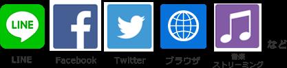 LINE,Facebook,Twitter,ブラウザ,音楽ストリーミングなど