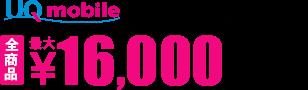 UQ mobile × モバレコ限定 全商品最大¥16,000お得!